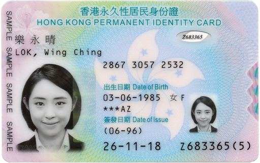 Pemegang Hong Kong ID Yang Lahir Tahun 1985 atau 1986 Dihimbau Mengajukan Kartu Identitas Baru Pada atau Sebelum 30 Maret