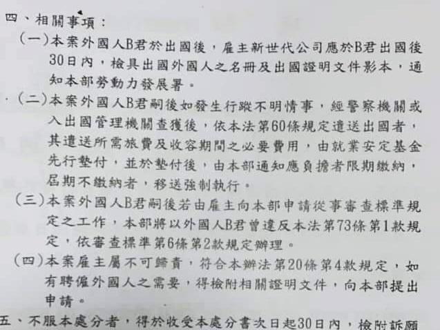 Tragedi PMI dideportasi dan blacklist dari Taiwan kembali terjadi